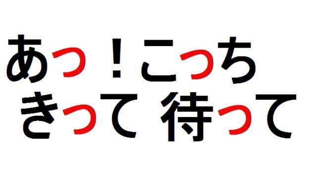 uso del sokuon en japonés