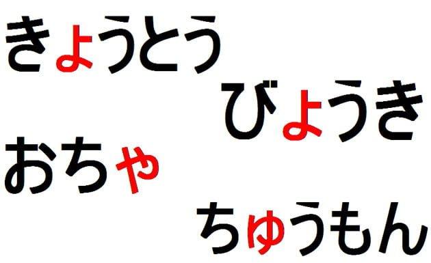 uso del youon en japonés