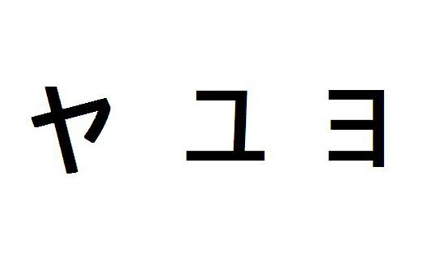 katakana ya yu yo