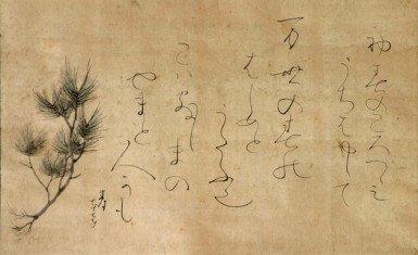 Escritura antigua