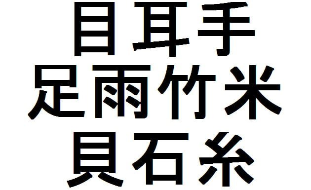 lecciones de kanji