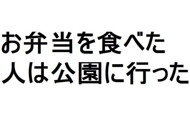 cláusulas y orden de oración en japonés