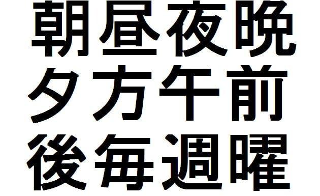 Kanji - lección 10