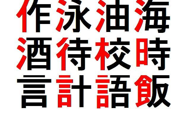 Kanji - lección 11