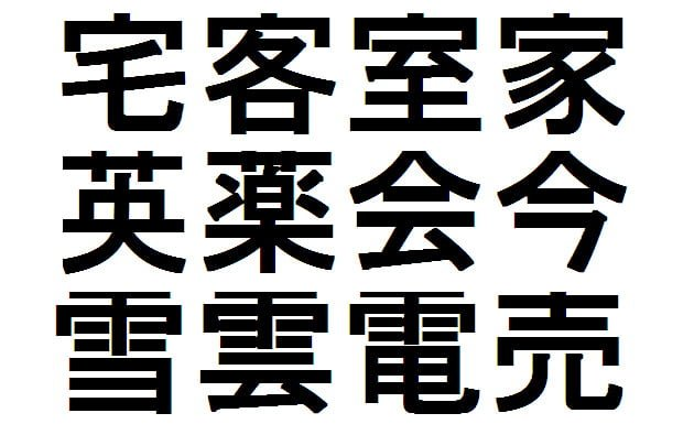 kanji - lección 12
