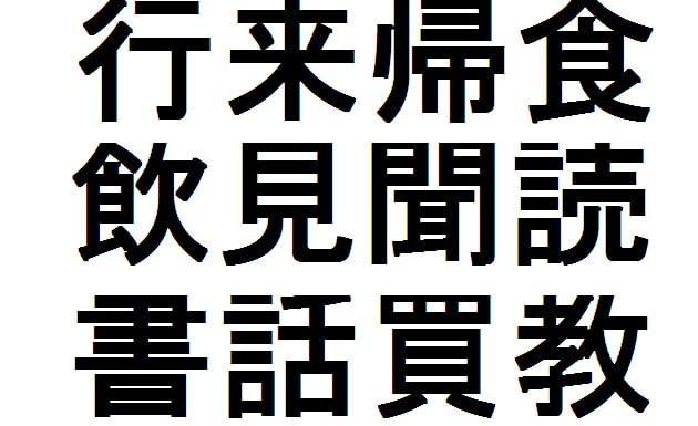 kanji - lección 9