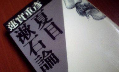Teoría de la literatura bungakuron