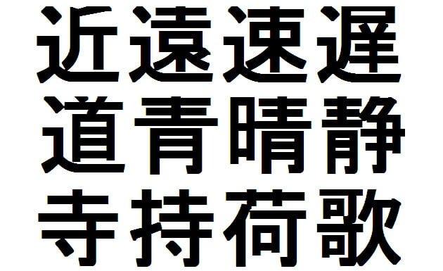 kanji - lección 14