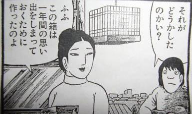 Onna kotoba es un concepto importante dentro del feminismo en Japón