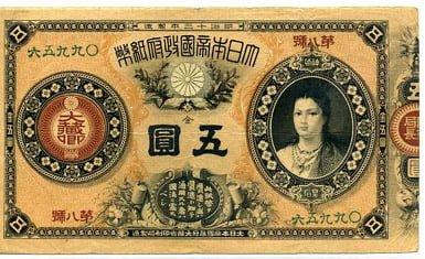 Billete de la emperatriz jingu