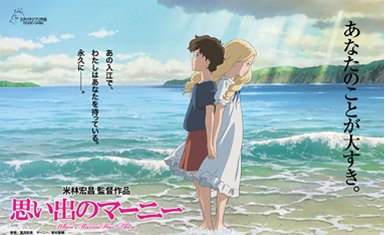 Omoide no Marnie poster