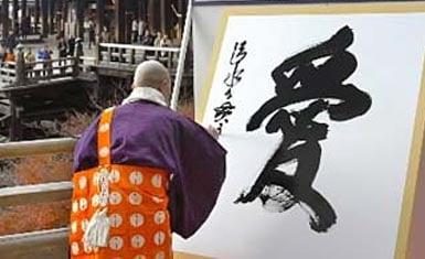 kanji del año 2005