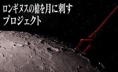Lanza longinus será enviada a la luna
