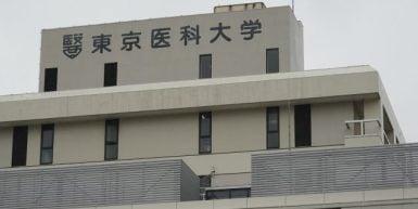 Universidad Médica de Tokyo