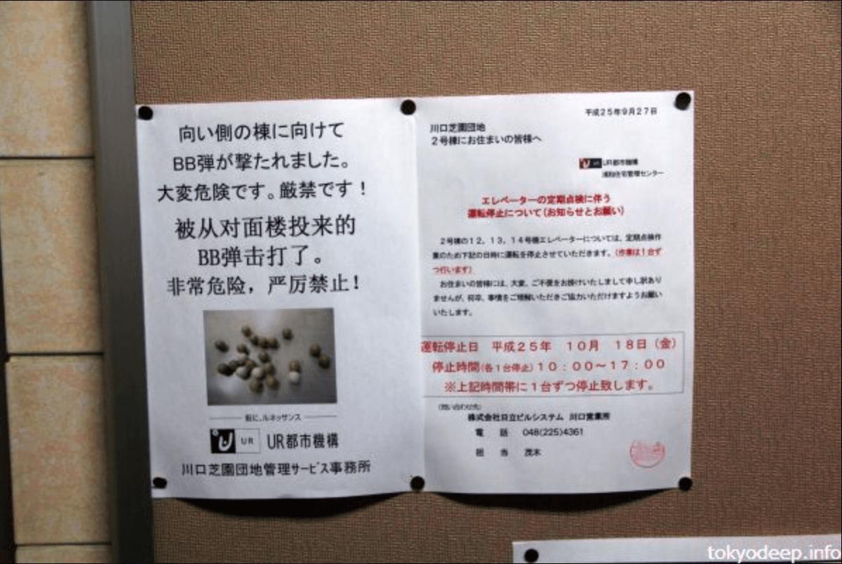Denuncia de un inquilino en japonés y en chino sobre otros inquilinos arrojando basura por la ventana.
